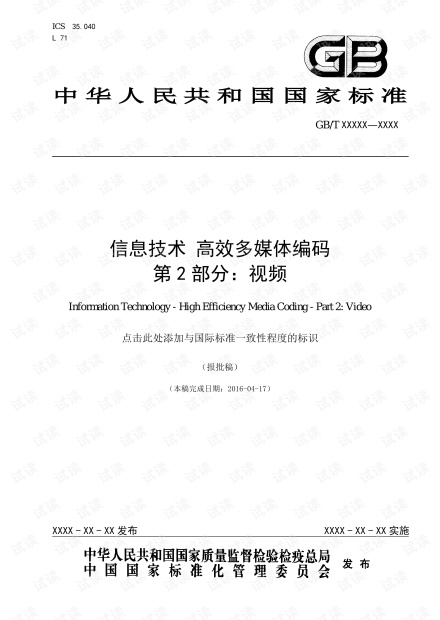 AVS2标准文档