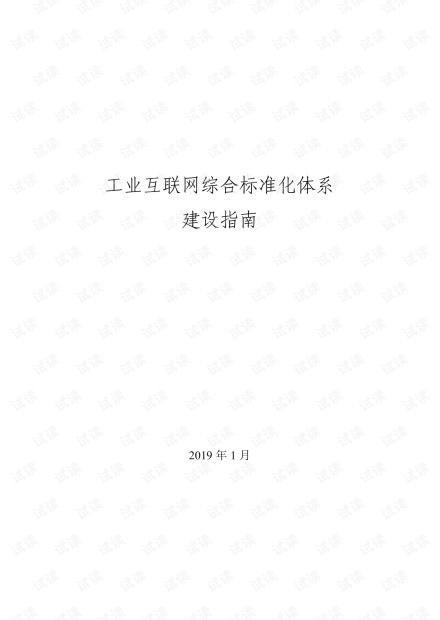 工业互联网综合标准体系建设指南