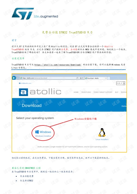 Atollic TrueSTUDIO for stm32  9.1 调试设置文档-2019