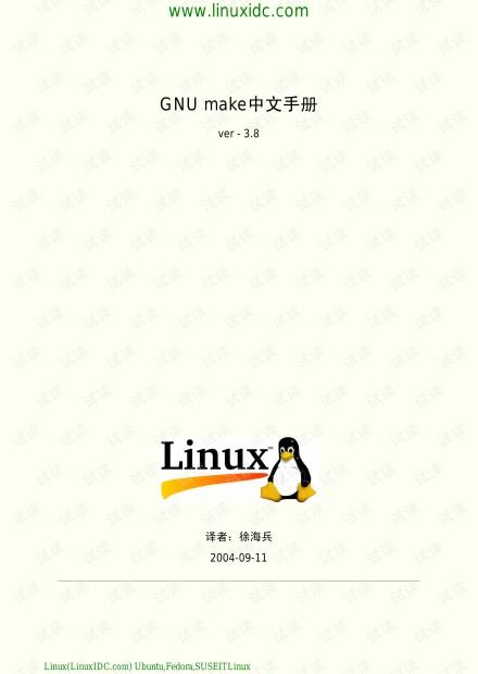 GNU make v3.80完整版中文指南