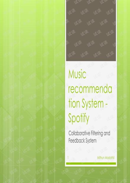 音乐推荐系统的一些参考概述