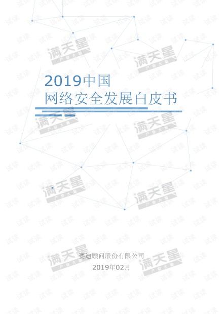 2019中国网络安全发展白皮书