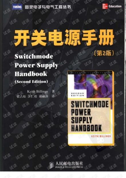 开关电源手册(第2版) 中文版 Keith Billings 著 张占松等译-扫描书签目录版