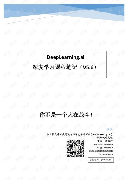 Deeplearning深度学习笔记v5.6