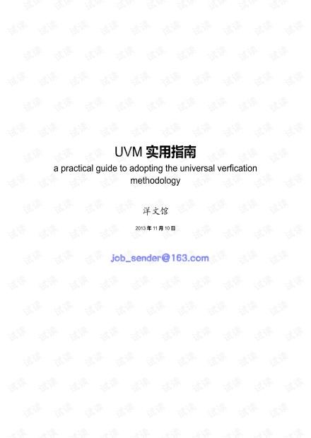 UVM实用指南-A Practical Guide to Adopting the Universal Verification Methodology的中文版