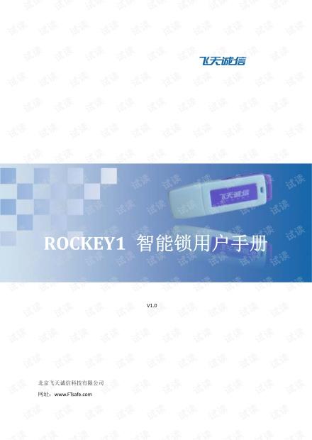 飞天诚信 Rockey1智能锁 加密锁 加密狗 使用手册