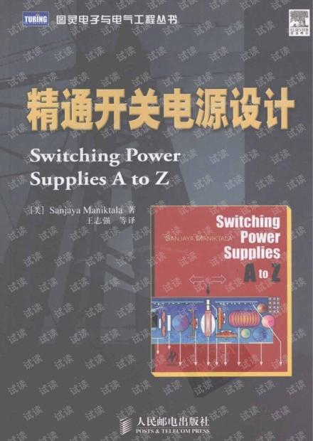 精通开关电源设计 中文版
