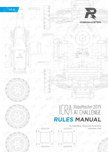 robomaster ICRA_AI挑战赛规则手册