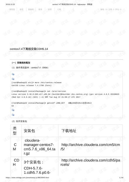 centos7.4下离线安装CDH5.14