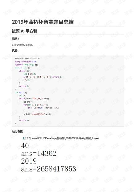 2019年第十届蓝桥杯省赛题解(全)
