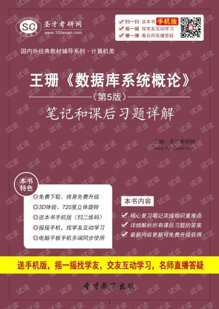 王珊《数据库系统概论》(第5版)笔记和课后习题详解