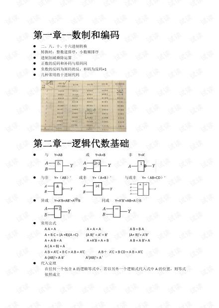 数字逻辑电路精华版