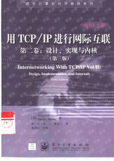 用TCP-IP进行网际互联 第2卷:设计、实现与内核.pdf