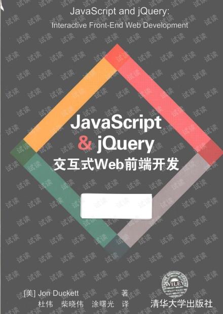 JavaScript & jQuery 交互式Web前端开发.pdf