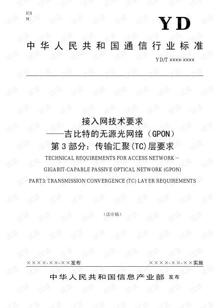GPON技术规范G.984.3中文版