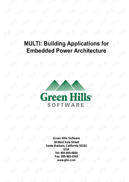 GreenHills 2017.7 编译手册
