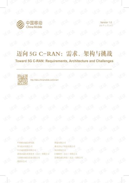 白皮书:迈向5G C-RAN:需求、架构与挑战