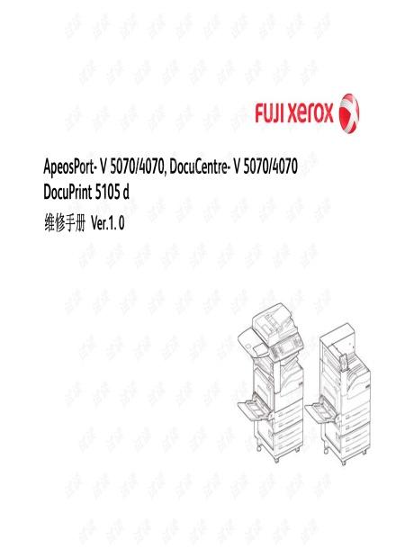 施乐 5代机AP DC V 5070 4070 复印机DP 5105d 打印机中文维修手册