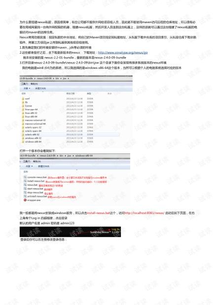 使用Nexus1.8搭建Maven私服以及在网页上上传JAR包
