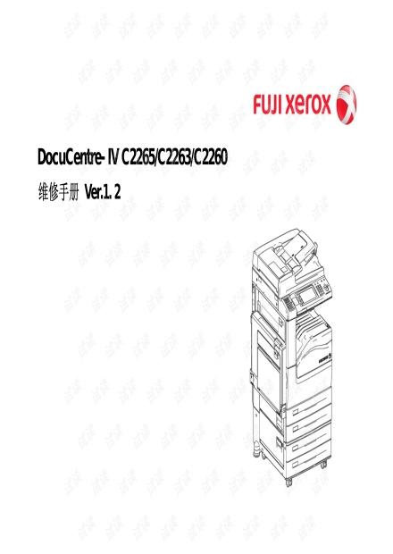 施乐 DC C2265 C2263 C2260 中文维修手册