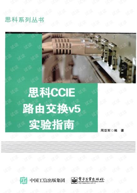 思科CCIE路由交换v5实验指南-高清-有目录-无加密-无水印广告