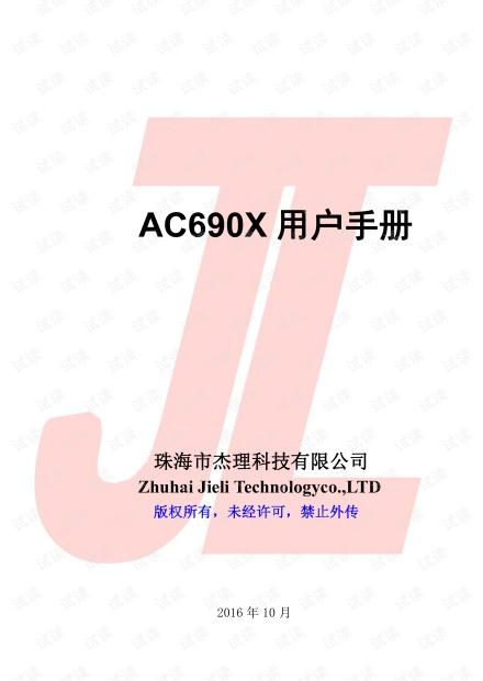 杰理AC690资料