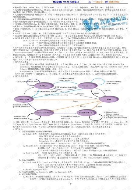 H3CSE学习笔记