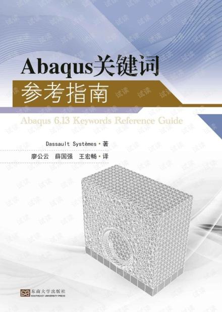 Abaqus关键词参考指南