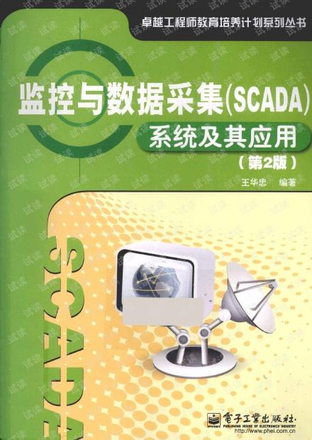 监控与数据采集(SCADA)系统及其应用 第2版