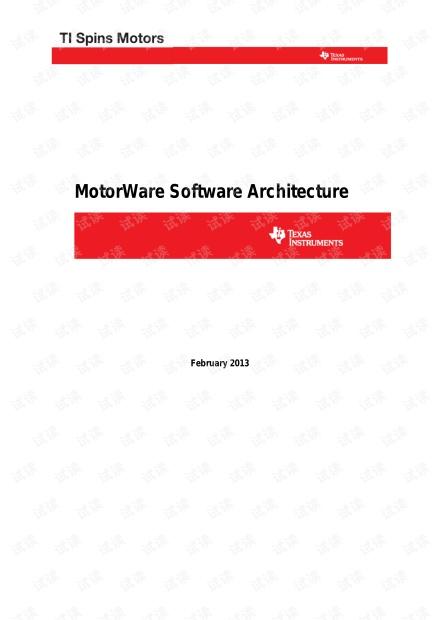 嵌入式软件架构设计