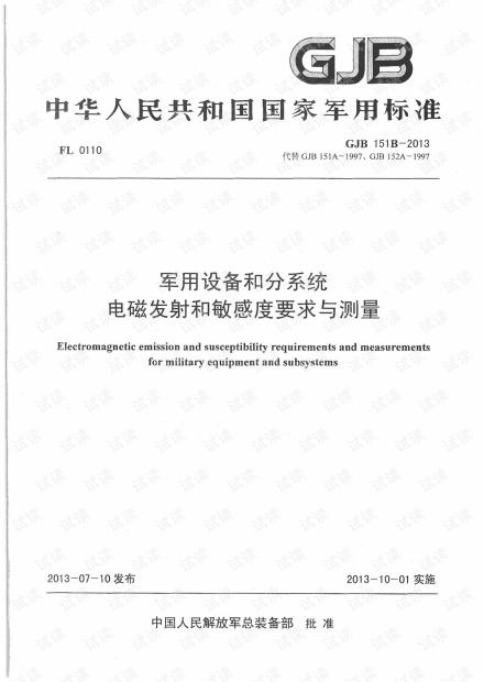 GJB151B-2013 电磁发射和敏感度要求与测量