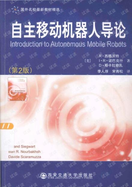 自主移动机器人导论 第2版(美)R·西格沃特(Roland Siegwart)