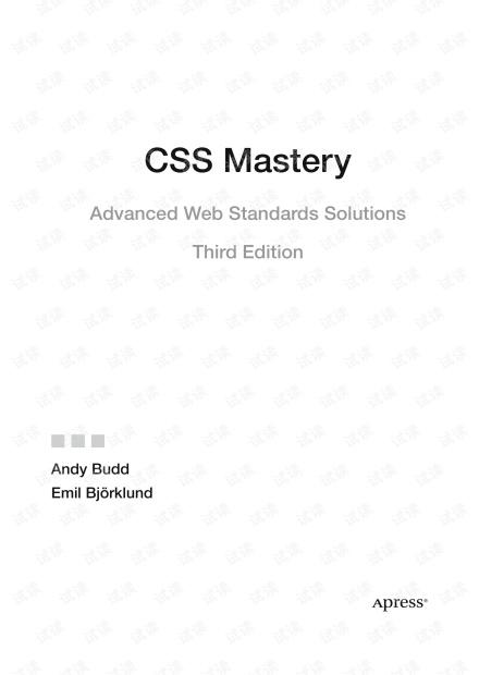 精通CSS第三版