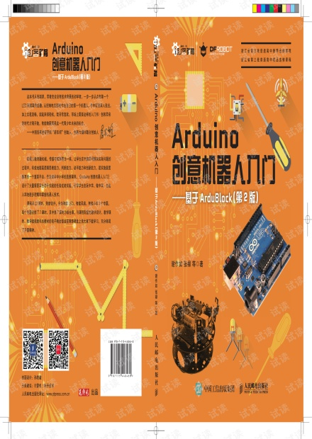 Arduino创意机器人入门 基于ArduBlock(第2版)高清版PDF