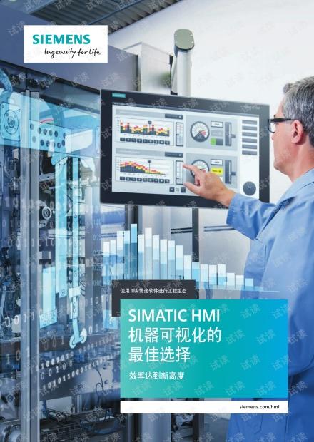 西门子HMI选型手册