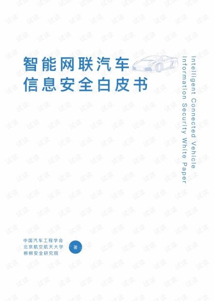 物联网安全白皮书-2.智能网联汽车信息安全白皮书