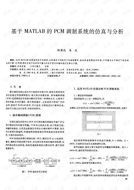 基于MATLAB的PCM调制系统的仿真与分析