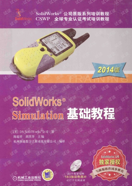 SolidWorks Simulation基础教程 2014版(1到5章).pdf