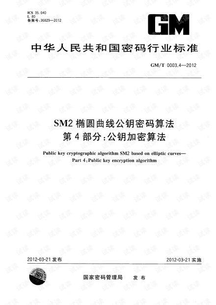 SM2加密算法规范
