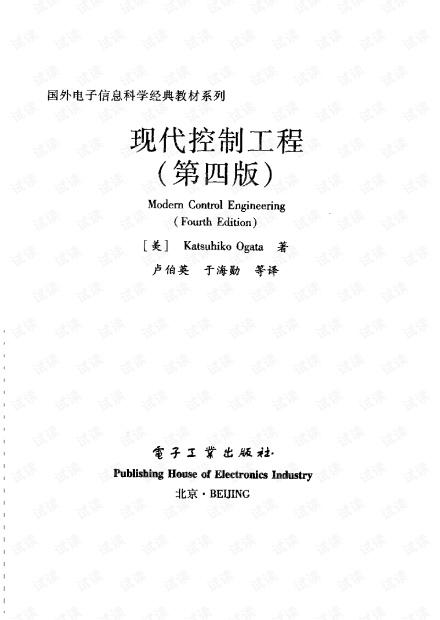 现代控制工程(第四版, 中文版)-Katsuhiko Ogata著, 卢伯英译