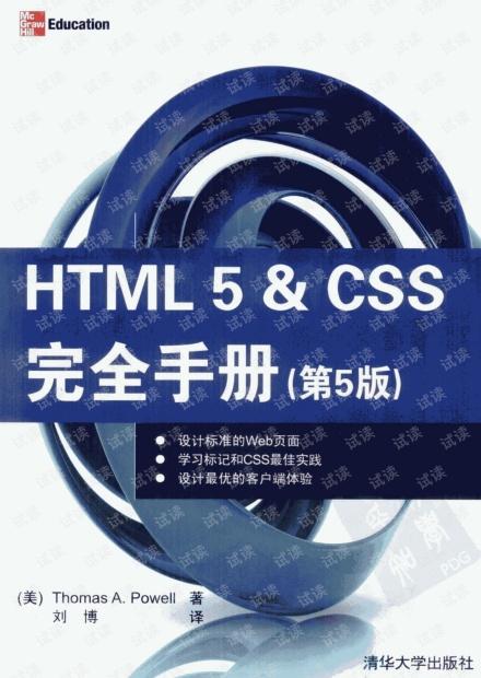 html和css 完全手册