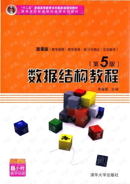 数据结构教程第五版
