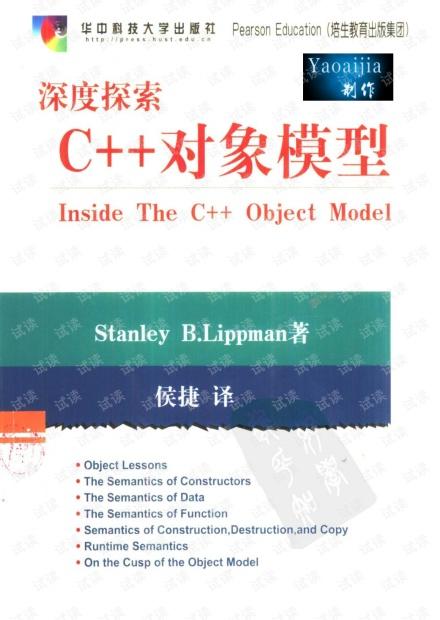深度探索C++对象模型.pdf +清晰+完整+书签