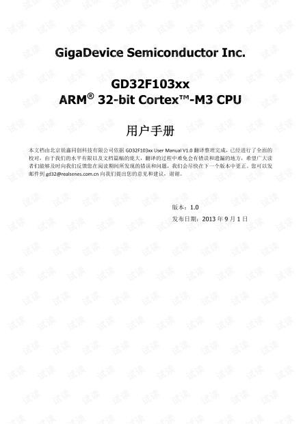GD32F103xx用户手册