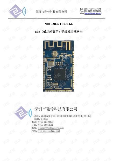 蓝牙4.2模块 NRF52832无线模块 低功耗模块