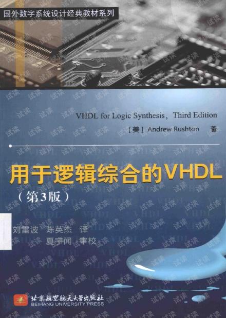 用于逻辑综合的VHDL 原书第3版 [(美)拉什顿著][北京航空航天大学出版社]