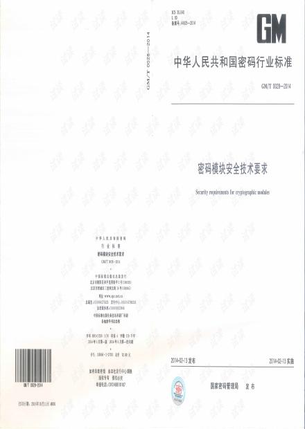 GM/T 0028-2014 密码模块安全技术要求
