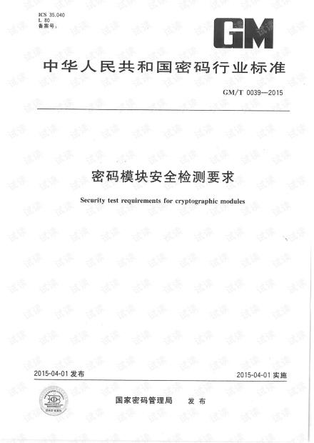 GM/T 0039-2015 密码模块安全检测要求