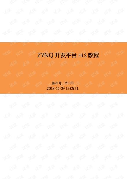 ALINX_ZYNQ开发平台HLS教程V1.03