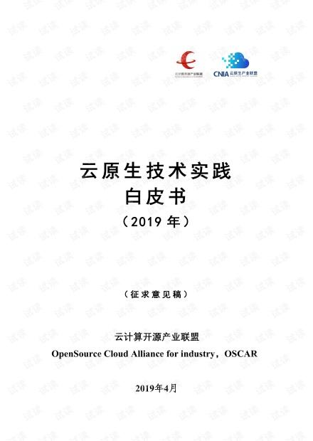 云原生技术实践白皮书2019年(征求意见稿)